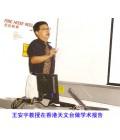 王安宇——中山大学教授