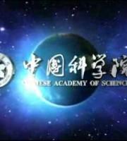 中国科学院宣传片 (9351播放)