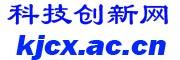 中国科技创新网 官方网站