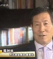 陈妙林 ——开元集团董事长 (992播放)