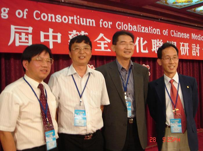 2008年曹晖博士参加第七届中药全球化联盟研讨会与香港浸会大学赵中振教授、香港城市大学杨梦苏教授合影